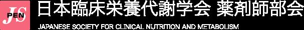 日本静脈経腸栄養学会 薬剤師部会